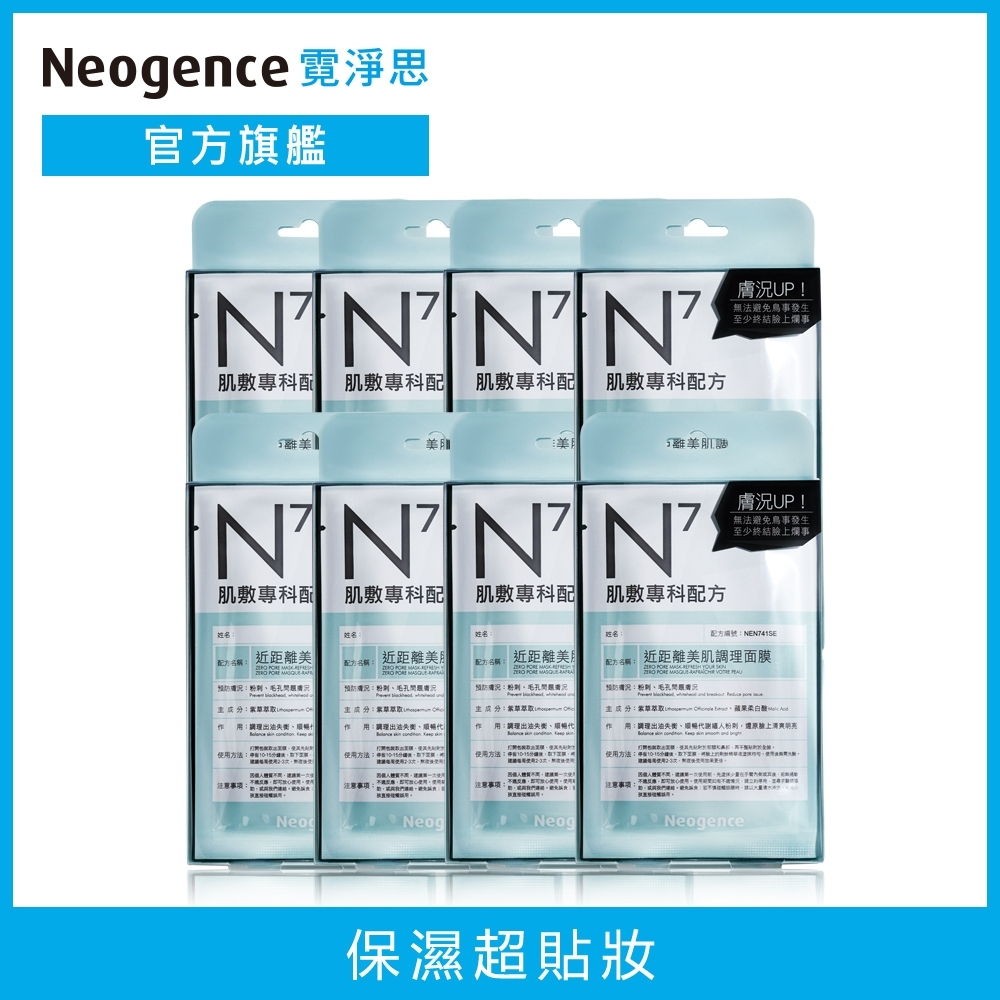 Neogence霓淨思 N7近距離美肌調理面膜8入組(共32片)
