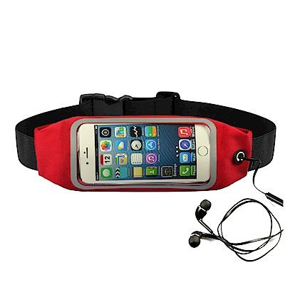 運動手機腰包-防潑水防竊可觸控彈性反光-5.7吋以下通用-活力揚邑