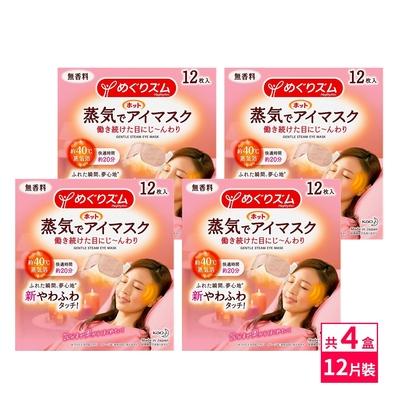 日本KAO新柔舒蒸氣眼罩12枚入-無香x4盒