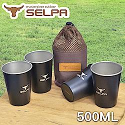 【韓國SELPA】攜帶式304不鏽鋼杯四入組 啤酒杯 環保杯 (500ml)