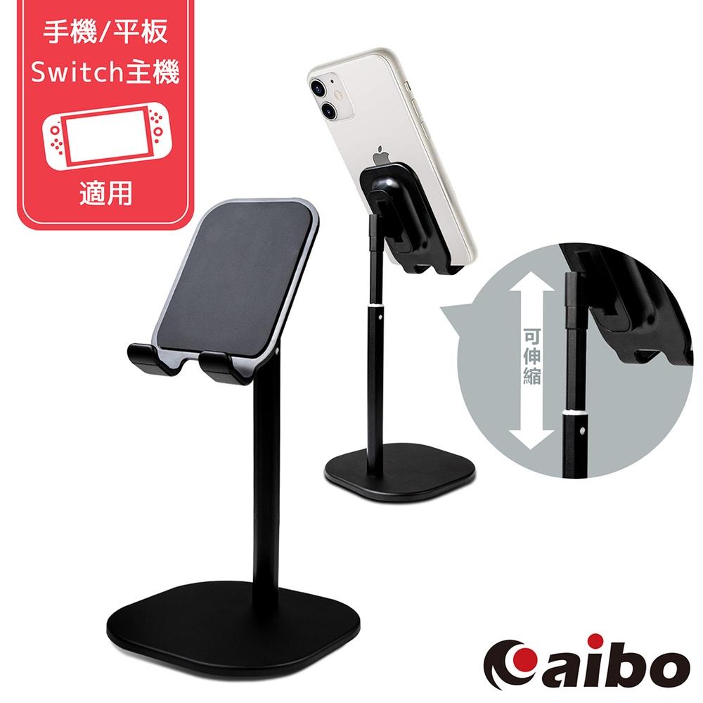 aibo 直播/追劇 伸縮式鋁合金 手機平板支架(IP-MA26) product image 1