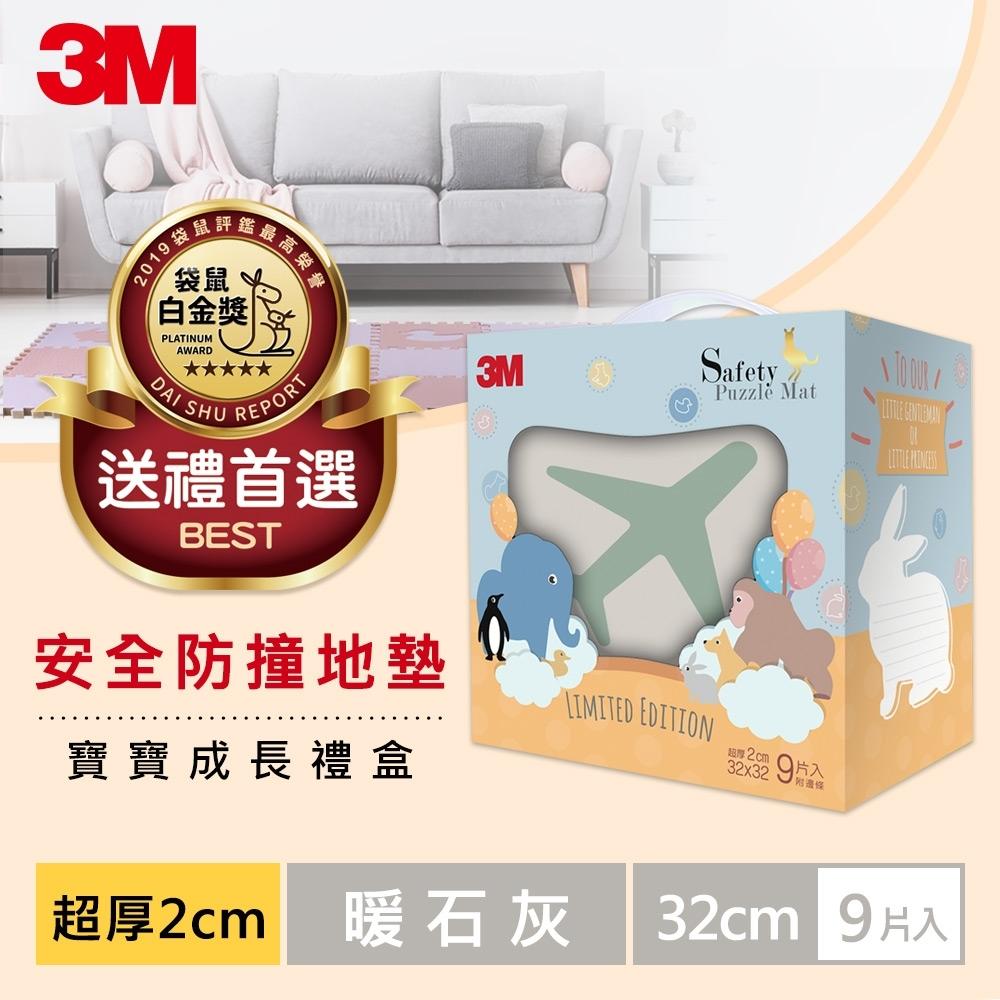 3M 安全地墊禮盒旅行-暖石灰(32CM) 9片裝