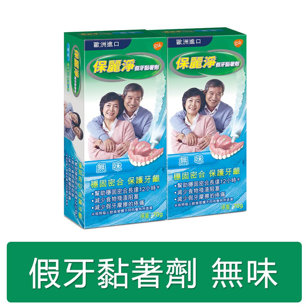 保麗淨 假牙黏著劑保護牙齦配方 70gx2入