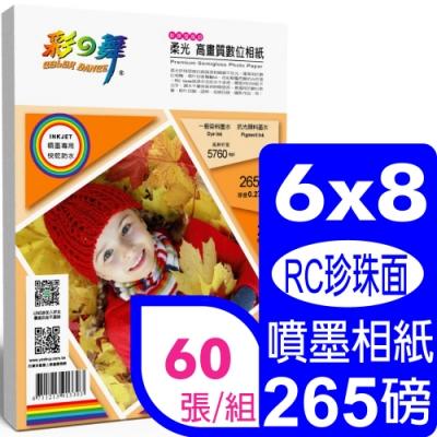 彩之舞 265g 6x8 噴墨RC柔光珍珠型 高畫質數位相紙 HY-B78*3包