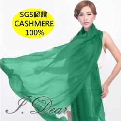 I.Dear-100%cashmere超高支紗極細緻胎山羊絨披肩/圍巾(翡翠綠)