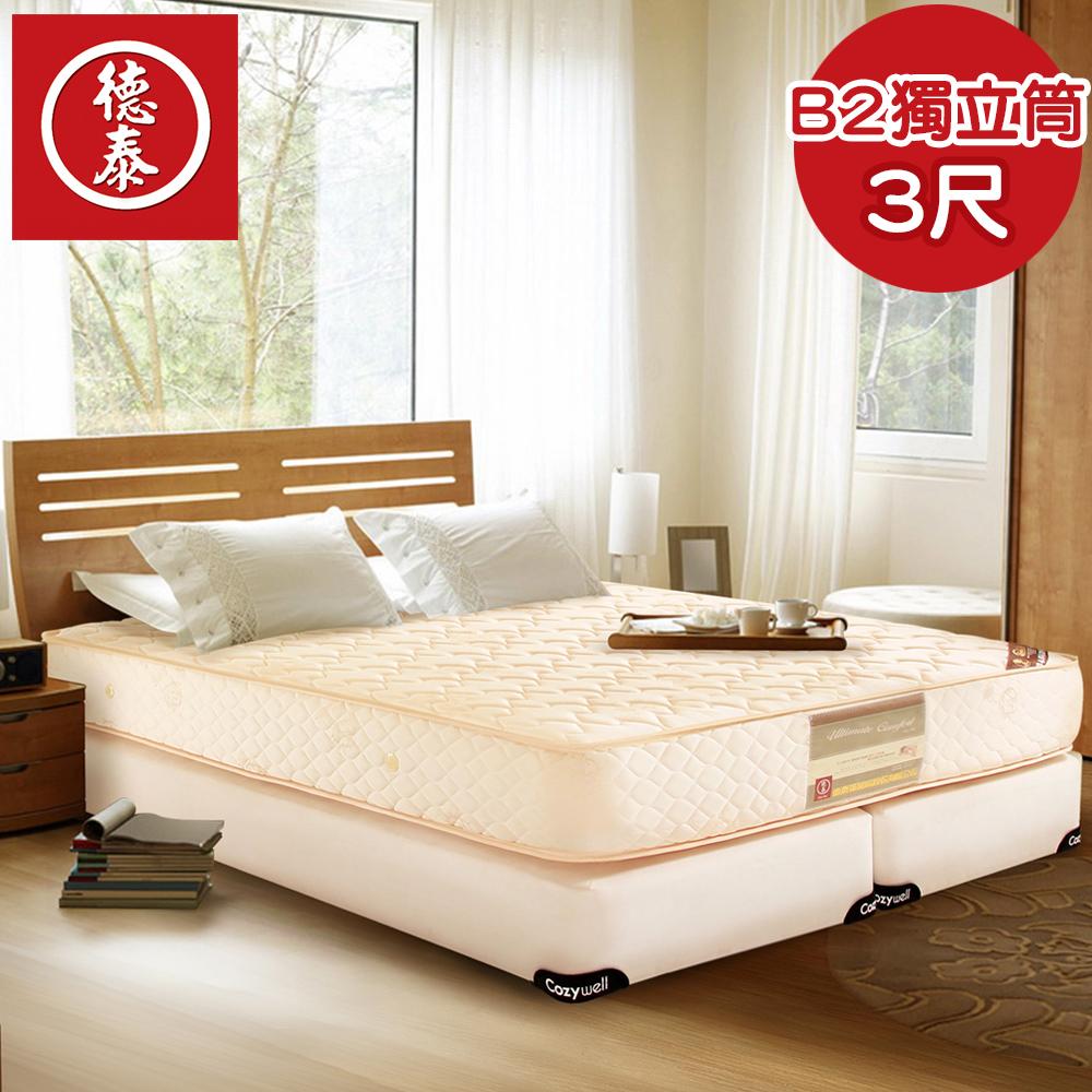 【送保潔墊】德泰 歐蒂斯系列 B2獨立筒 彈簧床墊-單人3尺