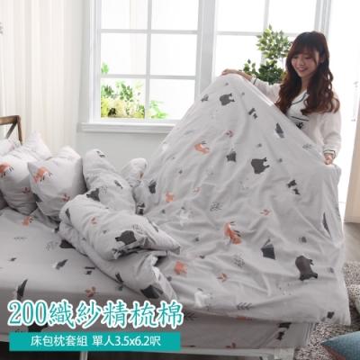 La Lune 200織紗精梳棉單人床包2件組-多款任選