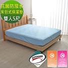 LooCa 抗菌防潑水透氣床包式保潔墊-雙人5尺(台灣製造-五色任選)