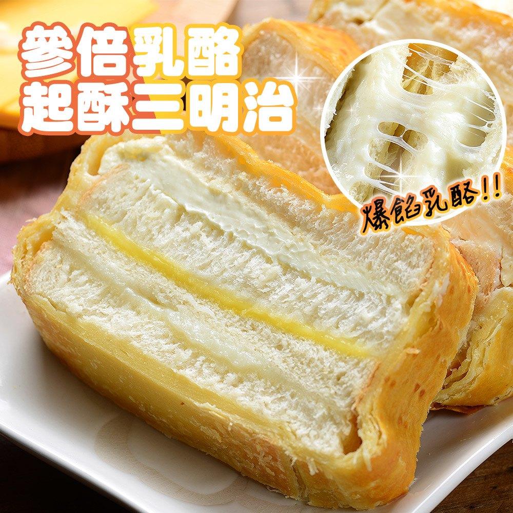 (滿額799)拿破崙先生 參倍乳酪起酥三明治