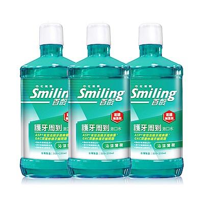 百齡Smiling護牙周到漱口水GAC護齦配方-沁涼薄荷750mlX3