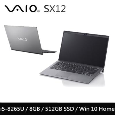 VAIO SX12 12吋筆電-霧鋁銀(i5-8265U/8G/512G SSD/Win10)