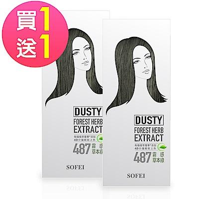 舒妃SOFEI 型色家植萃添加護髮染髮霜 487霧感草本綠 買一送一