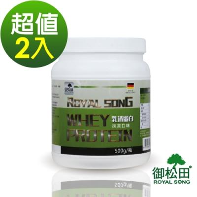 御松田-乳清蛋白-抹茶口味X2瓶(500g/瓶)