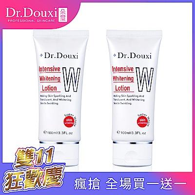 【雙11限定】Dr.Douxi 朵璽 超瞬白潤色精華乳 100ml 買一送一