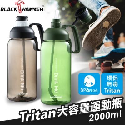 (團購3入)BLACK HAMMER Tritan超大容量運動瓶2000ML