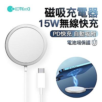 (時時樂限定) COTEetCI iPhone12 15W快充磁吸無線充 Magsafe無線充電器 升級線圈充電盤