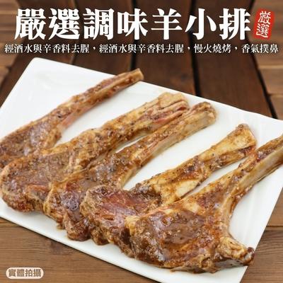 【海陸管家】嚴選調味羊小排4包(每包約600g)