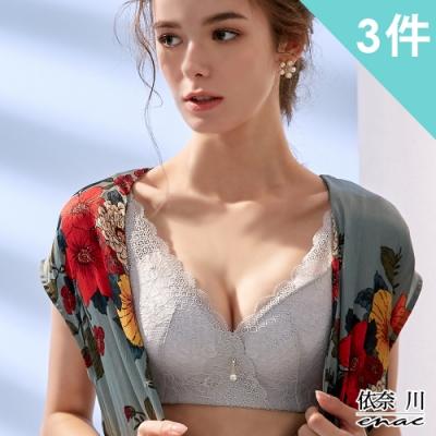 enac 依奈川 法式風情蕾絲無鋼圈內衣(超值3件組-隨機)