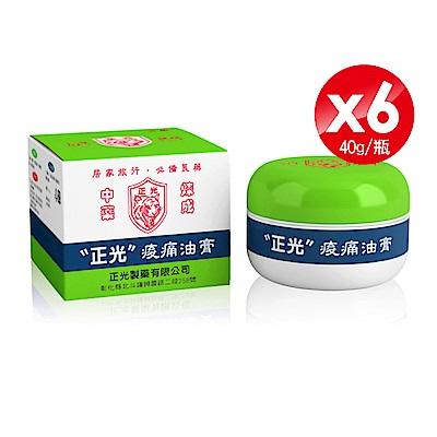 (6入組)正光 痠痛油膏-40gx6