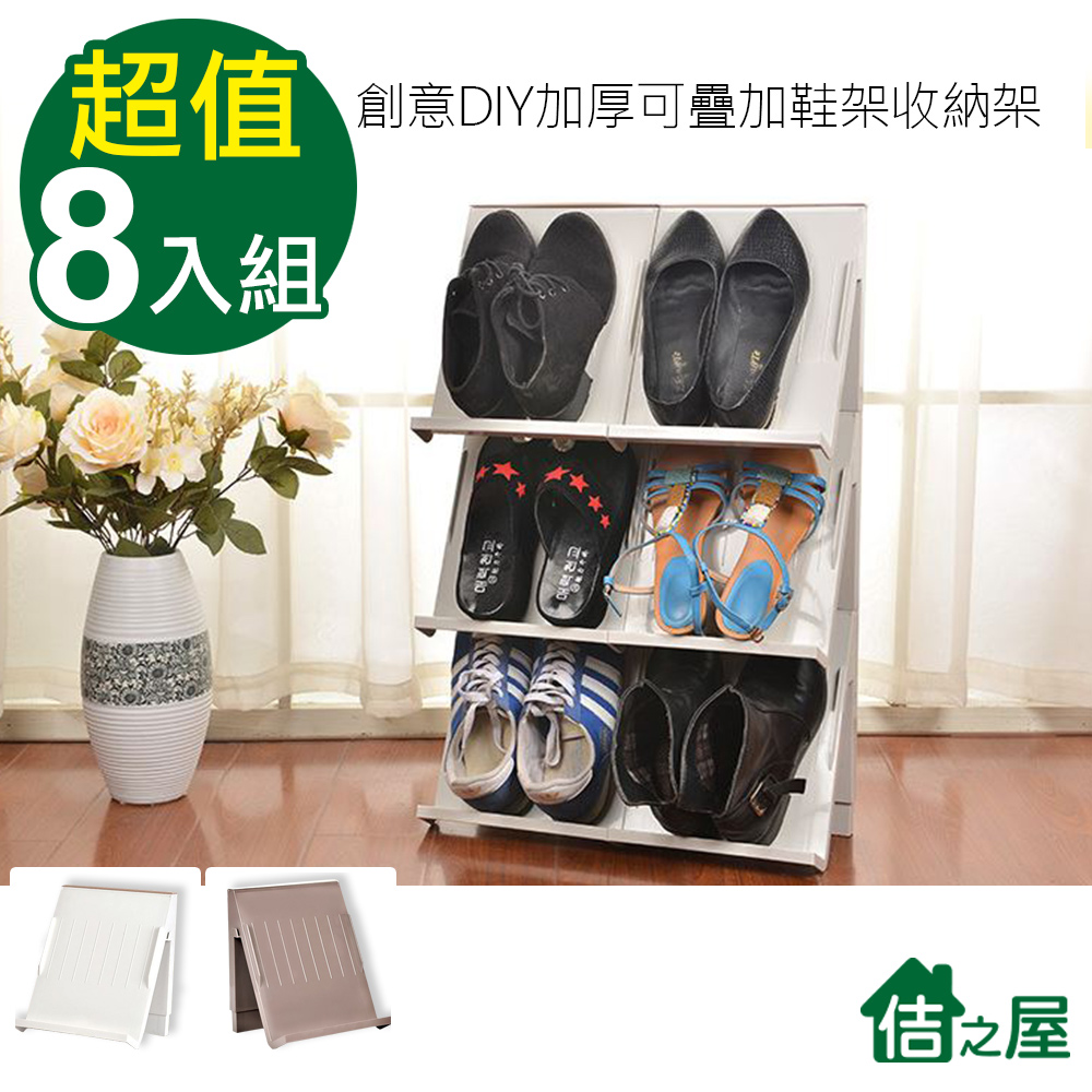 (團購8入組)佶之屋 創意DIY加厚可疊加鞋架/收納架