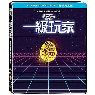 一級玩家 3D+2D 雙碟鐵盒版 藍光 BD