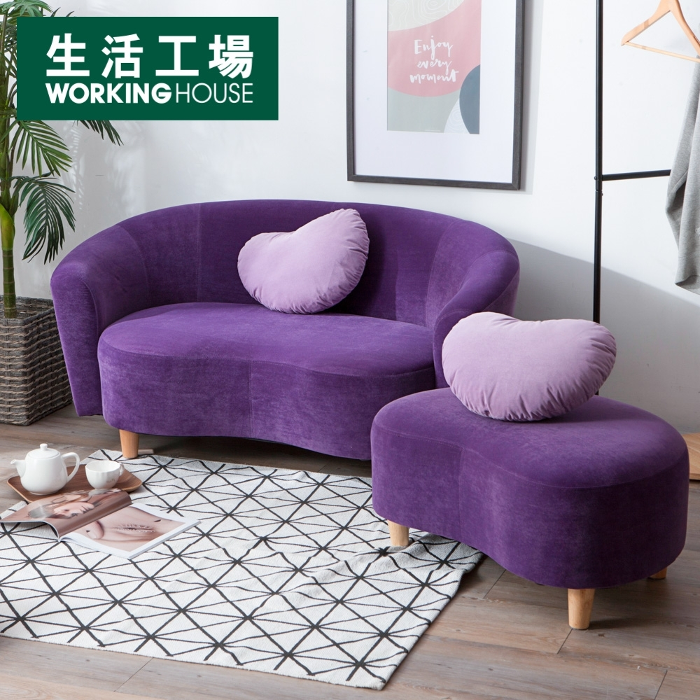 【全店慶↗全館5折起-生活工場】HONEY情人沙發椅凳