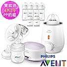 *雙十一限定優惠組*PHILIPS AVENT輕乳感PP標準型單邊電動吸乳器+加熱器