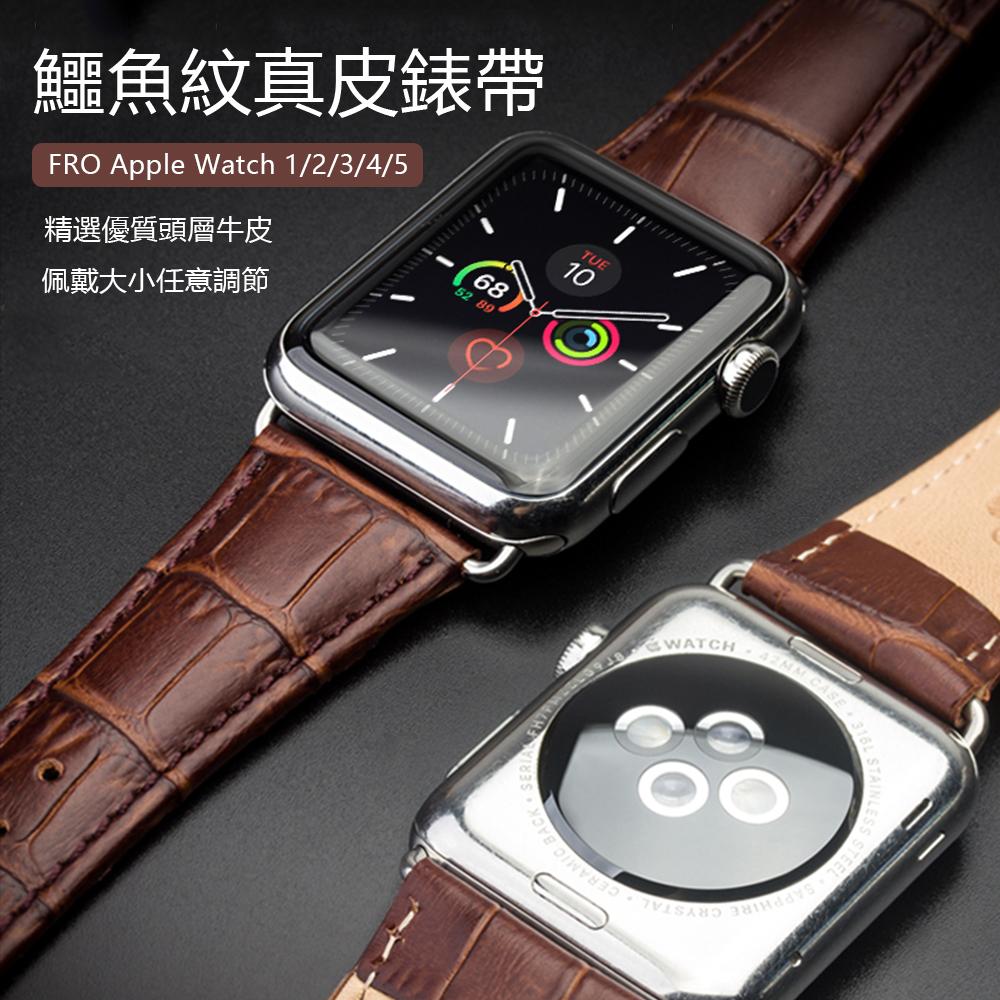 Apple Watch 1/2/3/4/5/6/SE 真皮質商務錶帶 鱷魚紋表面 時尚針扣替換帶 真皮蘋果手錶腕帶