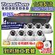 全視線 台灣製造施工套餐 16路8支安裝套餐 主機DVR 1080P 16路監控主機+8支 紅外線LED攝影機(TS-AHD83D)+4TB硬碟 product thumbnail 1
