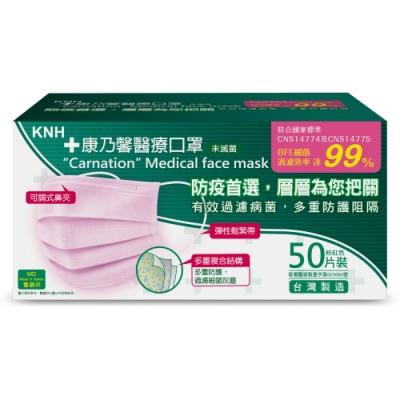 康乃馨 醫療口罩 未滅菌(一般耳帶粉紅色款)-50片盒裝