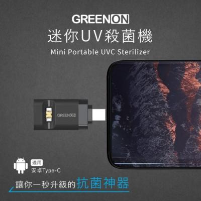 GREENON 迷你UV殺菌機 USB Type-C(紫外線殺菌燈/隨插即用/防疫消毒)