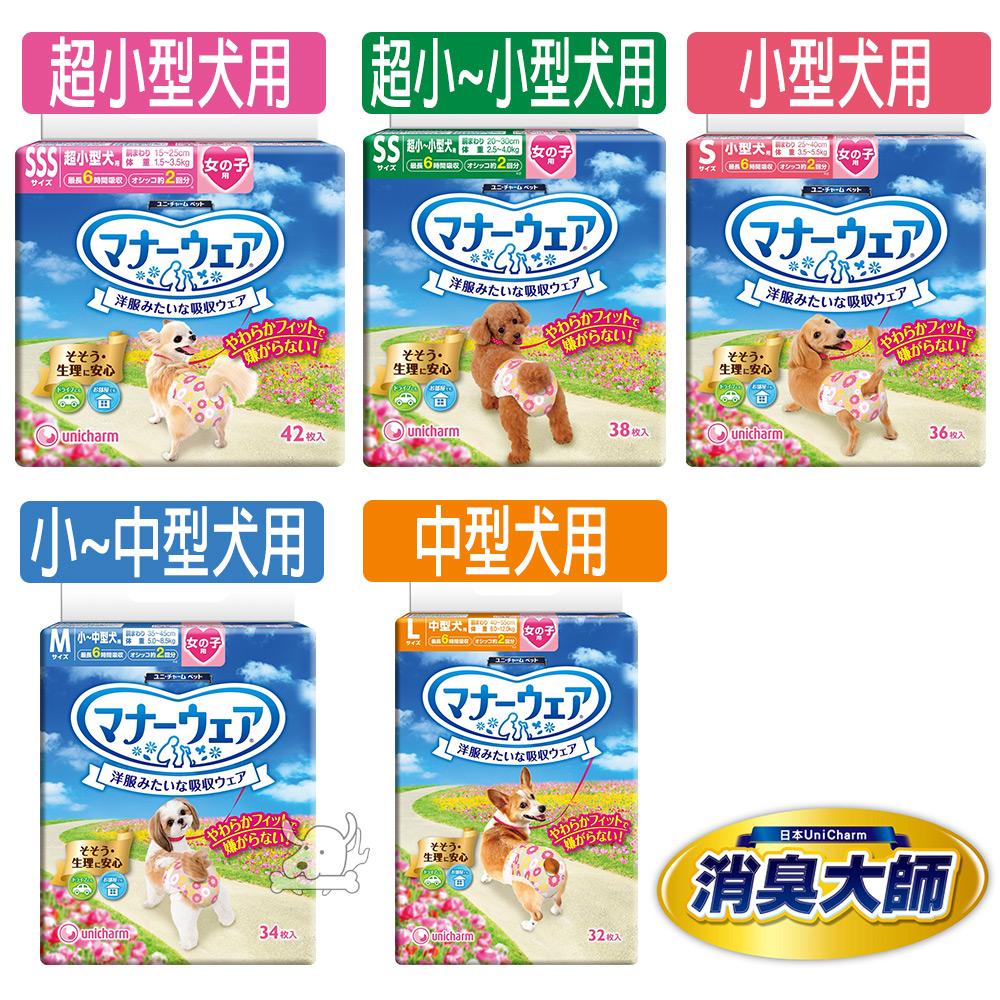 日本 Unicharm 消臭大師 女用 禮貌帶 5種規格 X 8包