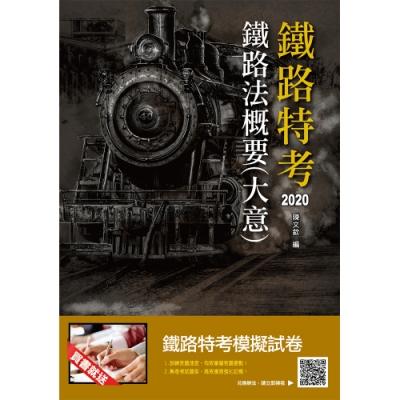 2020年鐵路法概要(大意)(鐵路特考、營運人員適用) (十一版) (T002R19-1)