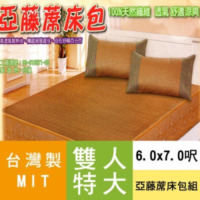 艾莉絲-貝倫 氣質咖啡-亞藤涼蓆/亞藤蓆-三件式(6x7呎)雙人特大床包組