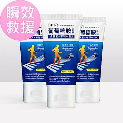 BHK's—葡萄糖胺乳霜(50ml/條)(3條入)
