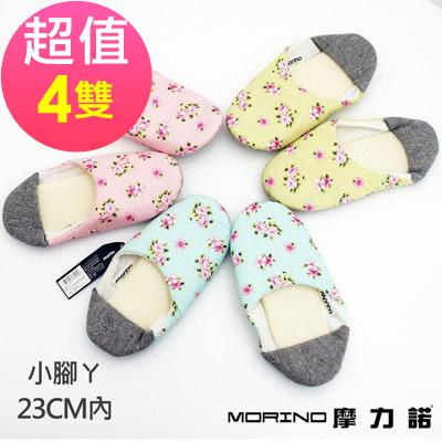 MORINO摩力諾 小腳ㄚ日式室內拼布拖鞋(超值4雙組)