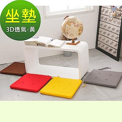 La Veda 3D透氣網布素色坐墊-黃