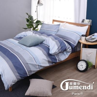 喬曼帝Jumendi 台灣製活性柔絲絨雙人四件式被套床包組-簡約藍紋