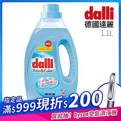 德國Dalli 極致呵護洗衣精 (1.1L/瓶)