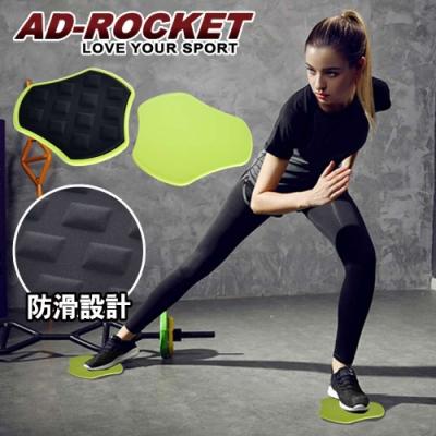 AD-ROCKET Fitness Slide Plate 健身滑行盤 滑步盤 訓練滑盤 超值兩入組