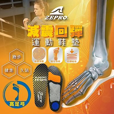 【ZEPRO】女款減震回彈運動鞋墊-高足弓