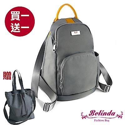 Belinda 買一送一-環遊世界尼龍後開防盜後背包-贈帆布側背包