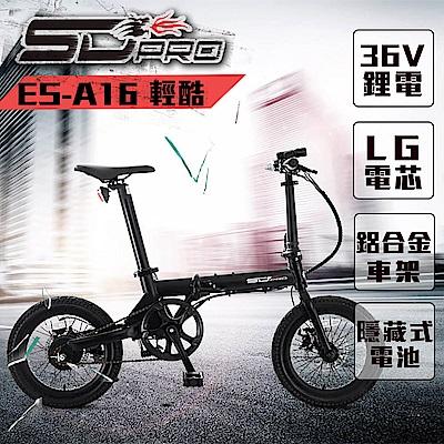 【SD PRO】ES-A16 輕酷 16吋 鋁合金 36V鋰電 隱藏式電池 折疊 電動車