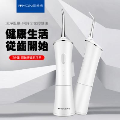 美國MYONE 電動沖牙機 沖牙器