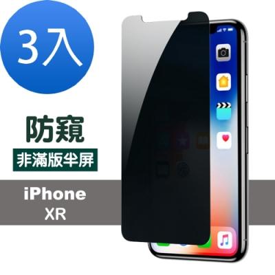 iPhone XR 防窺 透明 非滿版 半屏 防刮 保護貼-超值3入組