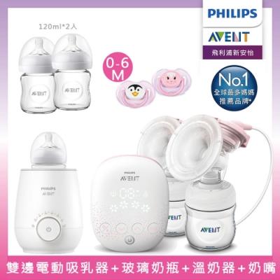 【PHILIPS AVENT】雙邊電吸精選組(雙邊電動吸乳器+溫奶器+120ml玻璃奶瓶x2+矽膠卡通安撫奶嘴)