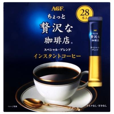 AGF 贅澤即溶咖啡(56g)