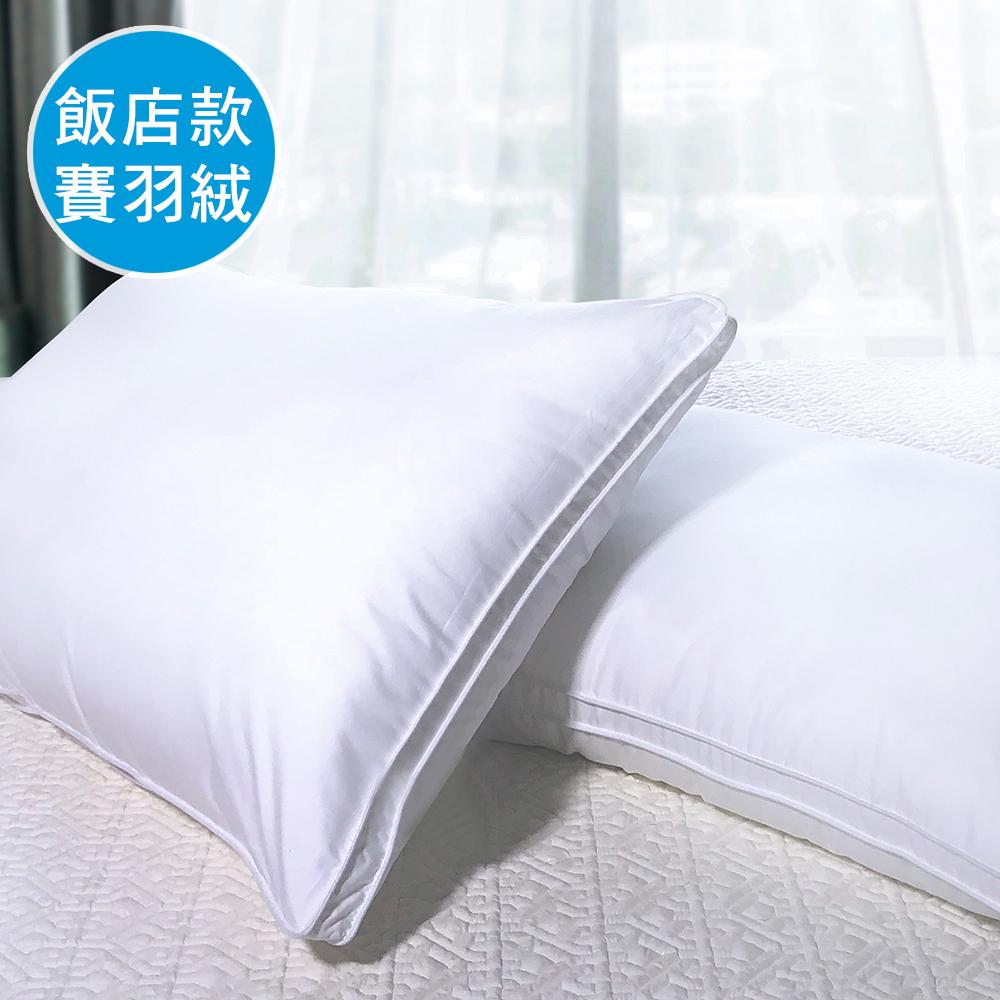 澳洲Simple Living 雲織賽羽絨立體車邊水洗枕-一入(台灣製)