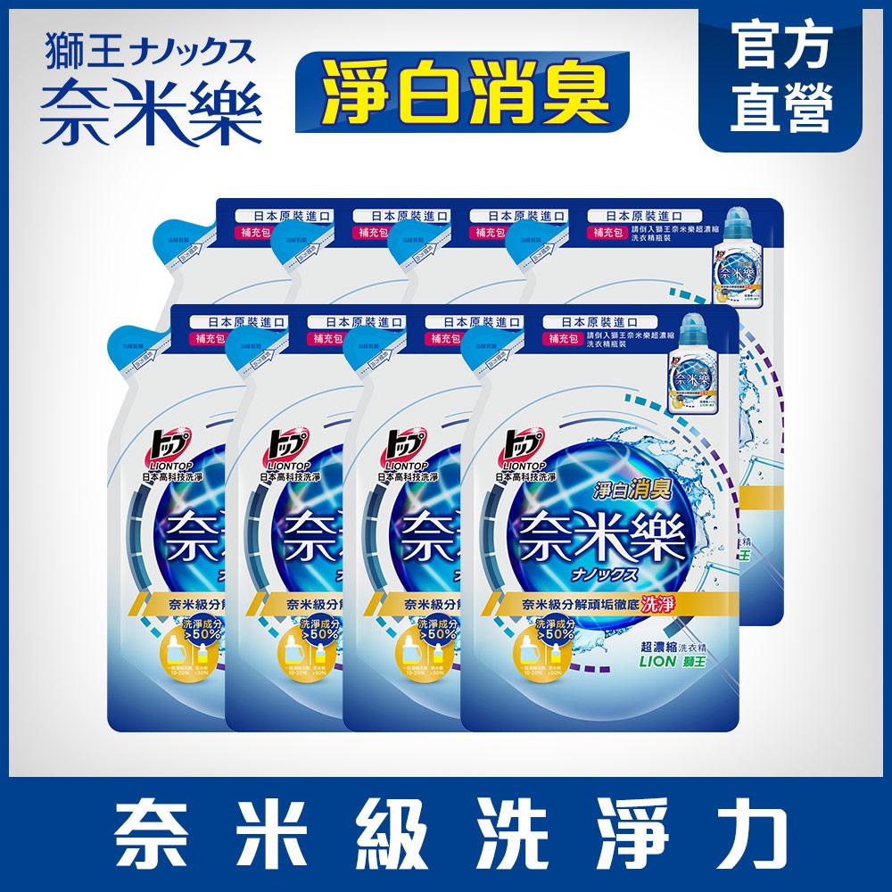 日本獅王LION 奈米樂超濃縮洗衣精補充包 淨白消臭 8件組