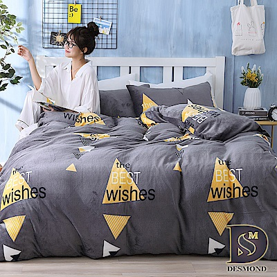 岱思夢 雙人_法蘭絨床包兩用毯被套四件組 百慕達